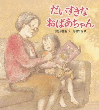 だいすきなおばあちゃん [ 日野原重明・作/岡田千晶・絵 ]