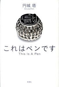 【送料無料】これはペンです