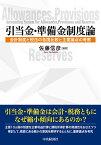 引当金・準備金制度論 会計制度と税法の各国比較と主要論点の考察 [ 佐藤 信彦 ]