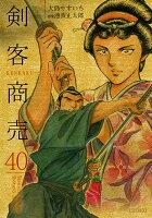 剣客商売(40巻)