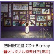 【楽天ブックス限定先着特典】今が思い出になるまで (初回限定盤 CD+Blu-ray+フォトブック) (ミニクリアファイル(初回仕様限定盤TYPE A)付き)