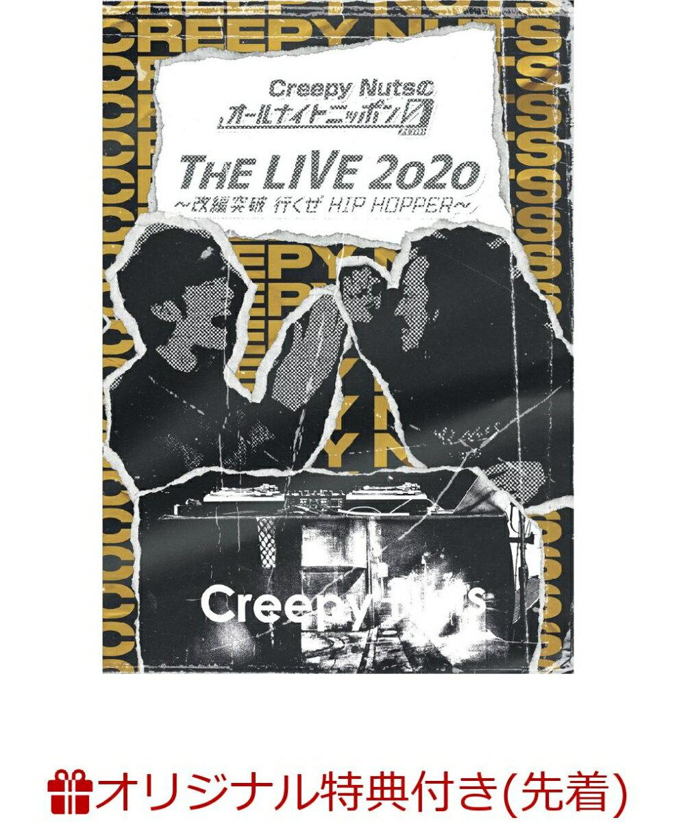 【楽天ブックス限定先着特典】Creepy Nutsのオールナイトニッポン0 『THE LIVE 2020』 ~改編突破 行くぜ HIP HOPPER~ (アクリルキーホルダー)