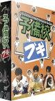 予備校ブギ DVD-BOX [ 緒形直人 ]