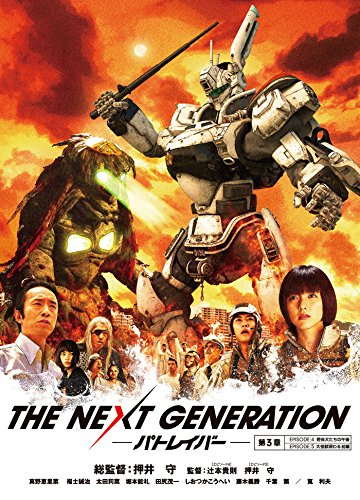 THE NEXT GENERATION パトレイバー/第3章画像