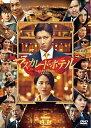 マスカレード・ホテル DVD 通常版 [ 木村拓哉 ]