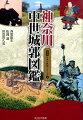 神奈川中世城郭図鑑