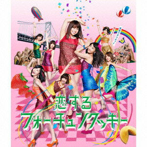 【送料無料】恋するフォーチュンクッキー 初回限定盤