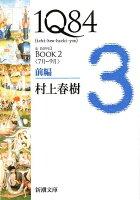 1Q84 BOOK2〈7月ー9月〉前編