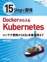 15Stepで習得 Dockerから入るKubernetes  コンテナ開発からK8s本番運用まで (StepUp!選書) [ 高良 真穂 ]