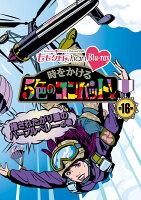 『ももクロChan』第3弾 時をかける5色のコンバット Blu-ray 第16集 【Blu-ray】