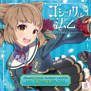ゴシックは魔法乙女 キャラクターソングCD チコ 「雨のち虹色デイズ!」