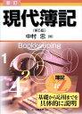 現代簿記新訂(第5版) 簿記A to Z [ 中村忠 ]