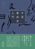 中国書法史入門