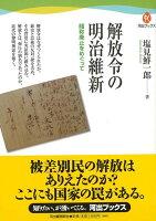 【バーゲン本】解放令の明治維新