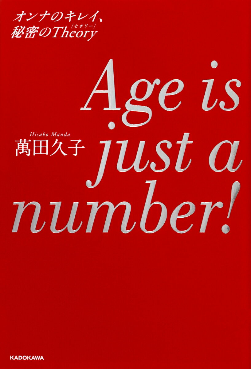 Age is just a number! オンナのキレイ、秘密のTheory画像