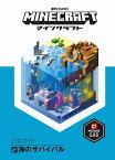 Minecraft(マインクラフト)公式ガイド 海のサバイバル [ Mojang AB ]