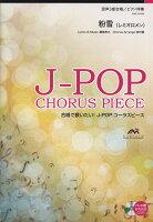 EME-C3095 合唱J-POP 混声3部合唱/ピアノ伴奏 粉雪(レミオロメン)