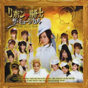 「リボンの騎士 ザ・ミュージカル」ソング・セレクション画像