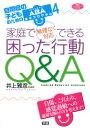 家庭で無理なく対応できる困った行動Q&A 自閉症の子どものためのABA基本プログラム4 (学研のヒューマンケアブックス) [ 井上雅彦 ]
