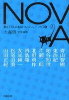 大森望責任編集「NOVA 8」