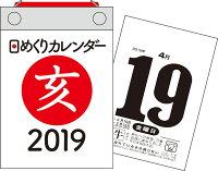 日めくりカレンダー(B7)(2019年)