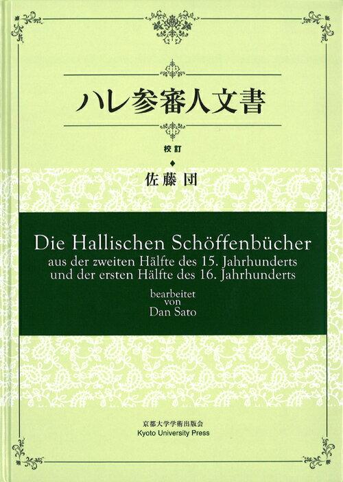 ハレ参審人文書 校訂 Die Hallischen Schöffenbücher画像