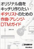 オリジナル曲をキッチリ作りたいギタリストのための作曲・アレンジ・DTMガイド