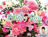 幸せを引き寄せるユミリーのHappy Rose Calendar(2018)