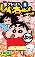 ジュニア版 クレヨンしんちゃん 6巻