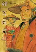 剣客商売(41巻)