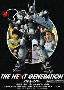 THE NEXT GENERATION パトレイバー/第4章画像