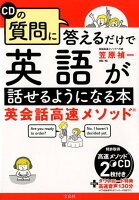 CDの質問に答えるだけで英語が話せるようになる本