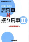 渡辺明の居飛車対振り飛車(2(四間飛車編)) (NHK将棋シリーズ) [ 渡辺明 ]