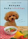 【送料無料】愛犬のためのかんたんトッピングごはん [ 文化出版局 ]
