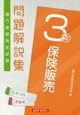 銀行業務検定試験保険販売3級問題解説集(2021年10月受験