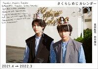 【楽天ブックス限定特典】さくらしめじカレンダー2021.4 → 2022.3(「さくらしめじのうつりの良い写真2021」 1枚)