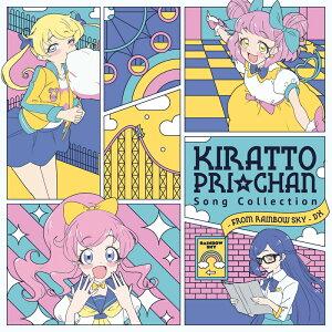 キラッとプリ☆チャン♪ソングコレクション〜from RAINBOW SKY〜 DX (CD+DVD)