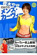 【送料無料】樫木やせ 初めてのメンズ・カーヴィー 60分DVD付 [ 樫木裕実 ]