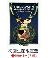 【先着特典】UVERworld Premium Live on X'mas Nippon Budokan 2015(初回生産限定盤)(カレンダー付き)