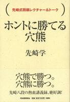 【バーゲン本】ホントに勝てる穴熊ー先崎式将棋レクチャー&トーク