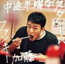 W不倫!ファンキー加藤がアンタ柴田の妻と浮気→妊娠、子供は認知するも途中逃げかけ誠実なイメージが崩壊