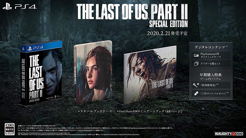 The Last of Us Part II スペシャルエディション