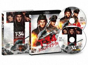 T-34 レジェンド・オブ・ウォー コンプリート版<インターナショナル版&ダイナミック完全版>【Blu-ray】