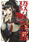 殺人無罪 1 (ヤングジャンプコミックス) [ 上田 宏 ]