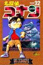 名探偵コナン 32 (少年サンデーコミックス) [ 青山 剛...