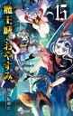 魔王城でおやすみ(15) (少年サンデーコミックス) [ 熊