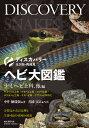 ヘビ大図鑑 ナミヘビ上科、他編 分類ほか改良品種と生態・飼育