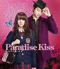 パラダイス・キス【Blu-ray】