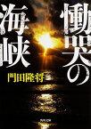 慟哭の海峡 (角川文庫) [ 門田 隆将 ]