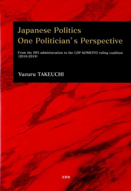 Japanese Politics One Politician's Persp画像